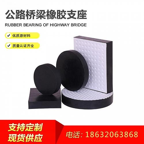 供應板式橡膠支座