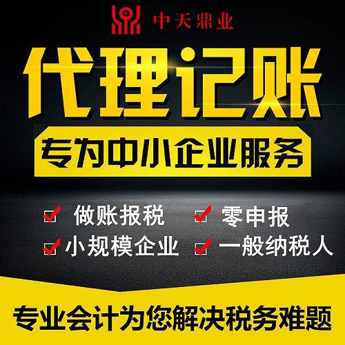 北京怎么找小规模一般纳税人代理记账公司?