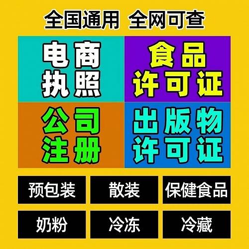 代办北京食品经营许可证卫生许可证加急办理