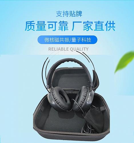 18D/9D 亞健康檢測儀(耳機包)