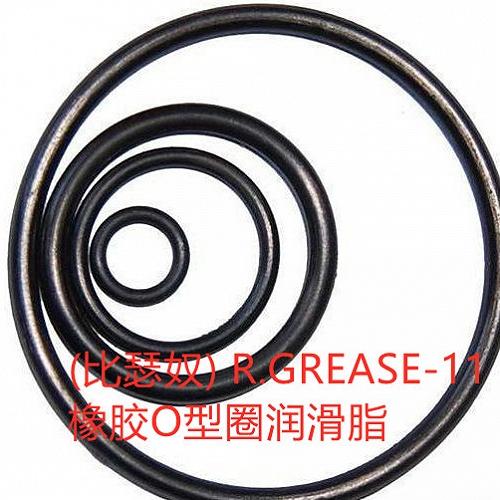 橡膠O型圈裝配潤滑脂