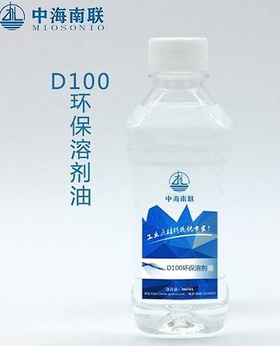 中海南聯D系列溶劑油,D40環保溶劑油