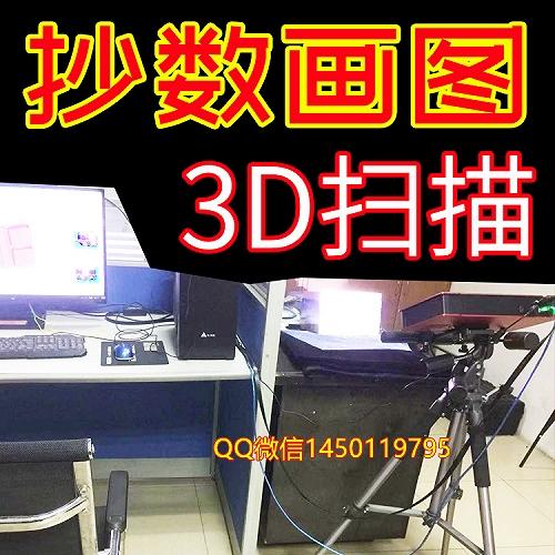 東莞石排抄數3D畫圖掃描測量