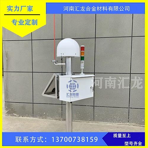 汇龙森林雷电监测预警系统厂家