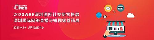 2020深圳微商產業博覽會 展臺設計搭建