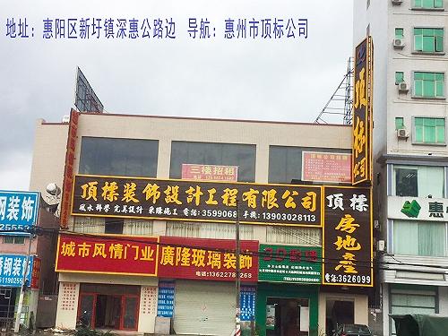 惠州頂標裝飾締造適宜家居