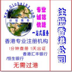香港公司注冊 持牌公司 直接辦理