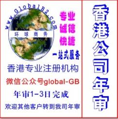 香港公司年審 SCR 水牌