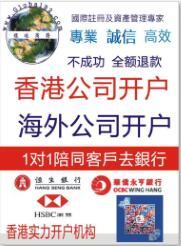 香港銀行開戶包成功(匯豐、永享、恒生、中銀),不成功全額退回