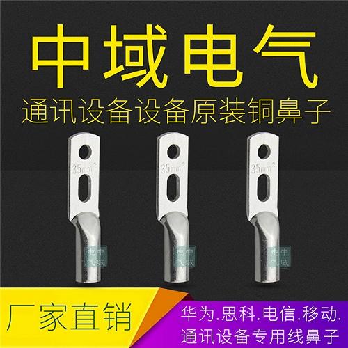 華為/思科 專用雙孔鍍錫銅鼻子 通訊設備銅接頭 中域出品
