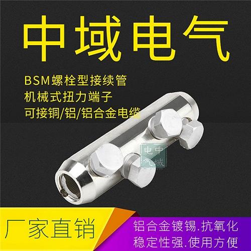 BSMB螺栓型接續管 銅/鋁/鋁合金機械式連接管扭力端子