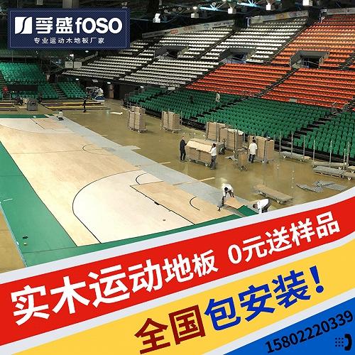 孚盛品牌 篮球馆实木运动地板