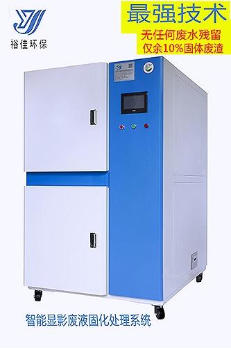 第三方回收印刷廢水處理顯影液處理機器