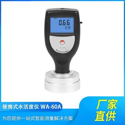 WA-60A便攜式食品水分活度儀