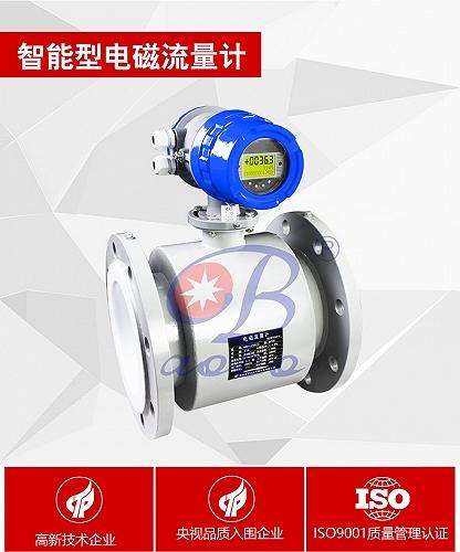 ABDT-LD污水管段式智能电磁流量计