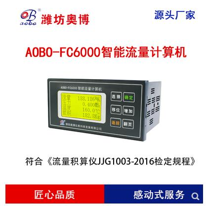新标准流量热量积算仪FC6000计费结算