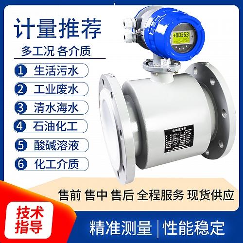 工业污水液体电磁流量计LD智能显示型