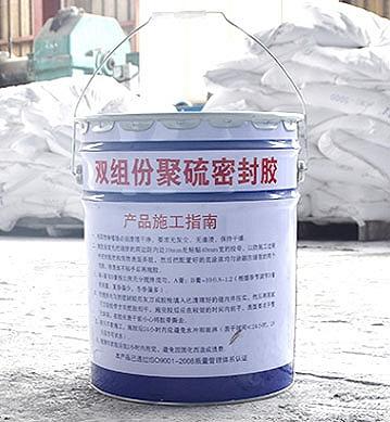 雙組份聚硫密封膠生產廠家