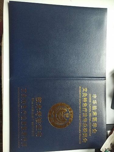 西安收藏证书定做,荣誉证书封皮配内心打印