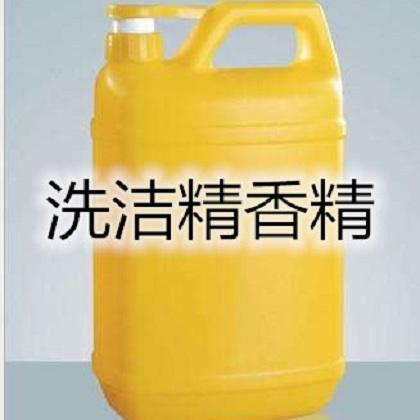 香精廠直銷 生姜洗潔精香精