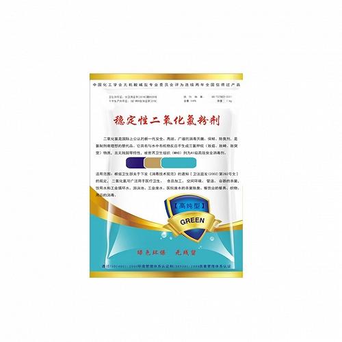 穩定性二氧化氯粉劑