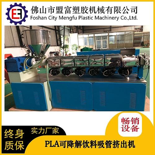 廠家直供PLA可降解飲料吸管擠出生產線