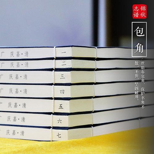 年鑒志書校對影印全程一站式服務