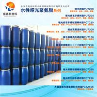 耐酒精啞光樹脂SX-PU7220