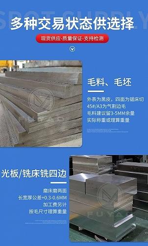 模具鋼加工與銷售