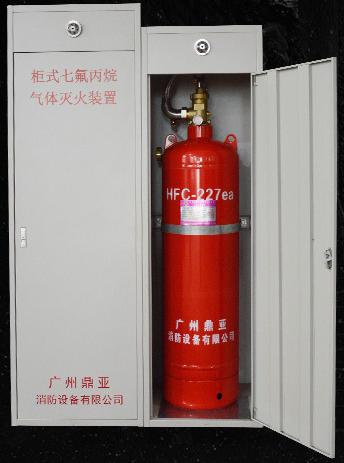 廣州熱賣柜式七氟丙烷滅火裝置的廠家