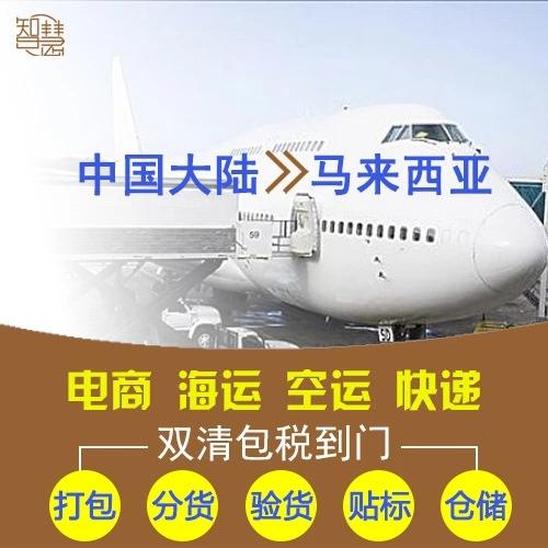電商物流服務印尼馬來海運空運雙清到門