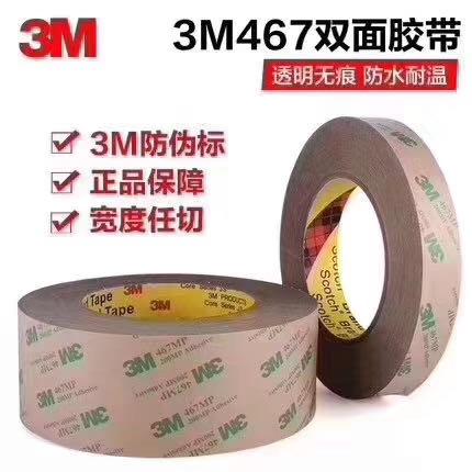 3M55261雙面膠帶現貨廠家