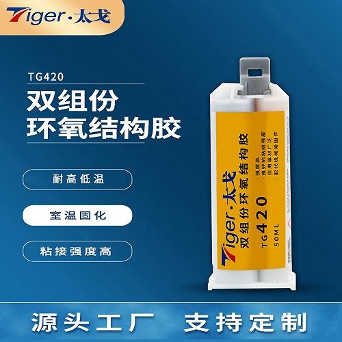 太戈TG420高強度環氧結構膠