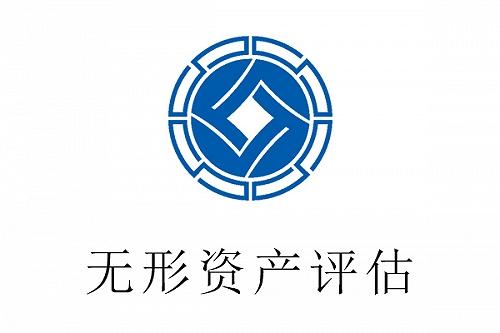 北京知識產權評估知識產權出資評估2021