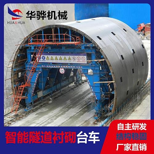 洛陽智能隧道襯砌臺車