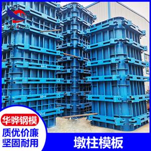 連云港鋼模板生產廠家直營 PC墩柱模板