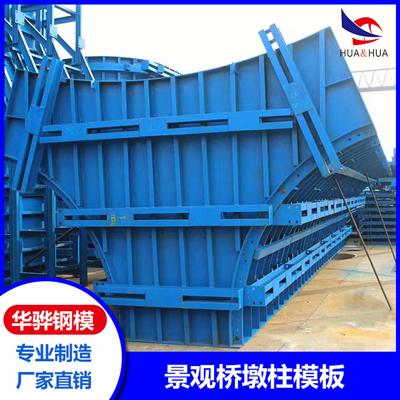 黃山市鋼模板生產廠家直營 景觀橋墩柱模板