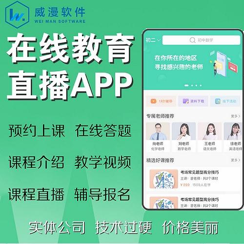 教育直播中醫線上培訓系統app開發