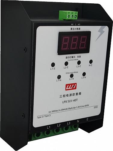 生产销售低残压防雷箱系列产品