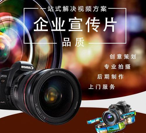 濟南攝影攝像、航拍、平拍、多機器拍攝錄制