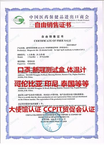自由銷售證書FSC中國醫藥保健品商會