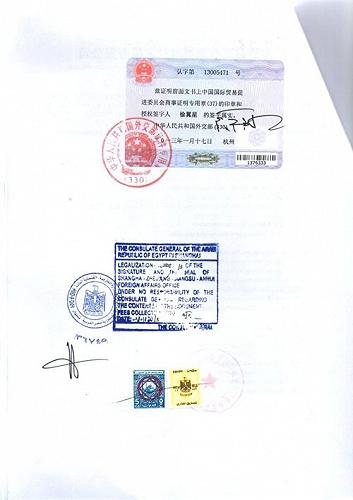 產地證CO發票埃及大使館加簽