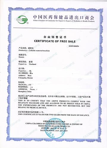 醫療器械出口泰國要求一份自由銷售證書