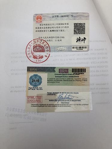 巴西自由銷售證書LOA使館認證