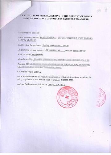 阿爾及利亞自由銷售證書CCPIT認證