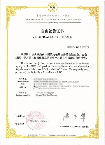 中國香料香精化妝品工業協會FSC頒發