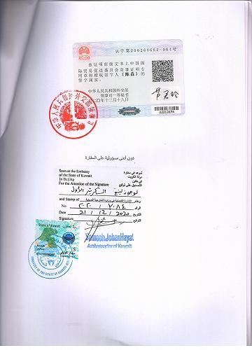 科威特自由銷售證書FSC使館認證流程