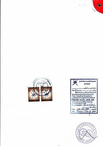 CO發票阿曼使館加簽蓋章