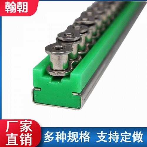 聚乙烯鏈條導軌廠家,耐磨鏈條導軌