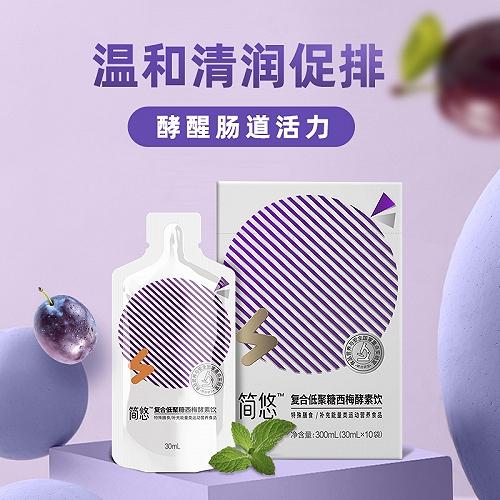 創源益生特膳-簡悠復合低聚糖西梅酵素飲